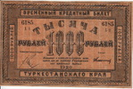 1.000 Rubles 1920 Russia ARMS P.S1173 VF-XF