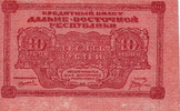 10 Rubles 1920 Russia ARMS P.S1204 unz