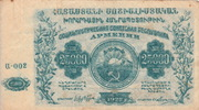 25.000 Rubles 1922 Russia ARMS P.S681a VF-XF