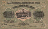 10.000 Rubles 1922 Russia BUILDING P.S762c ss