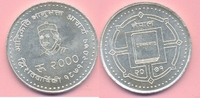 2000 Rs. 2014 NEPAL 2000 Rs. 2014, Poet Bahnu Bhakta Acharya Silber, st... 65,00 EUR  +  8,00 EUR shipping