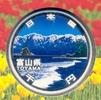 JAPAN JAPAN, 1000 Yen 2011, Toyama Nr. 15, Berge, Meer Silber PP, Far... 119,00 EUR  +  8,00 EUR shipping