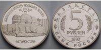 5 Rubel 1992 Russland / Sowjetunion Geschichte und Kultur Zentralasiens... 88.75 US$ 79,00 EUR  +  39.32 US$ shipping