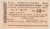 10 Rubel 1919 Armenien